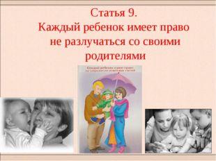 Статья 9. Каждый ребенок имеет право не разлучаться со своими родителями