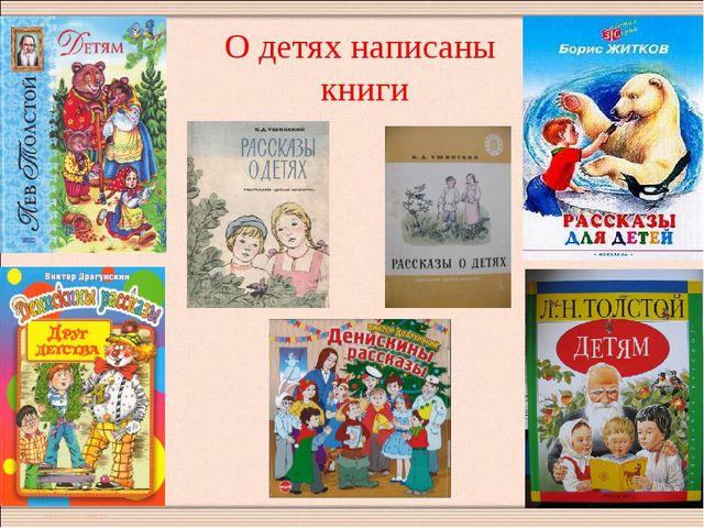 О детях написаны книги