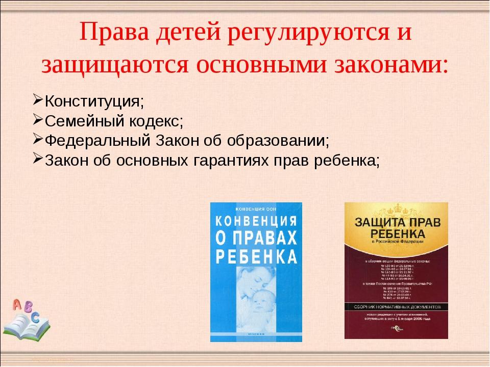 Права детей регулируются и защищаются основными законами: Конституция; Семейн...
