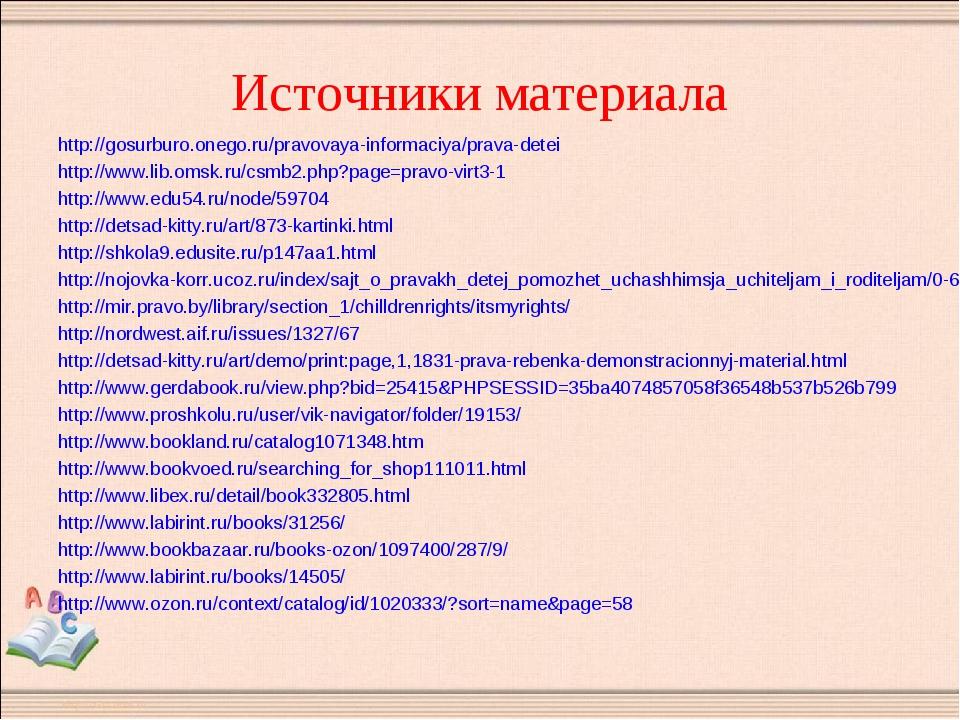 Источники материала http://gosurburo.onego.ru/pravovaya-informaciya/prava-det...