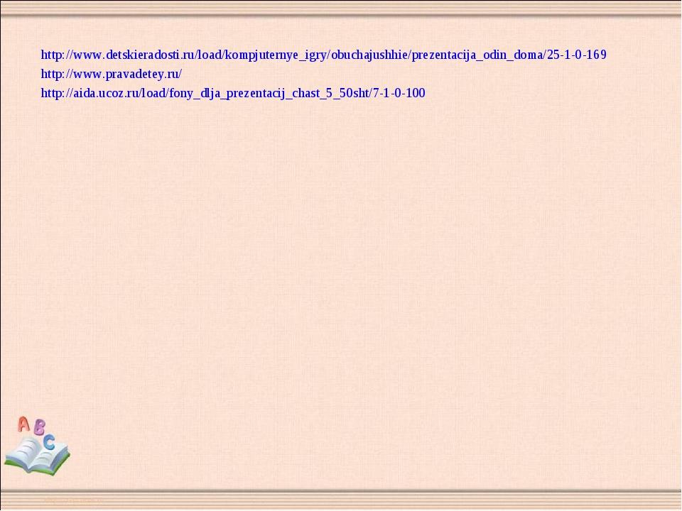 http://www.detskieradosti.ru/load/kompjuternye_igry/obuchajushhie/prezentacij...