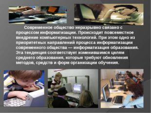 Современное общество неразрывно связано с процессом информатизации. Происхо