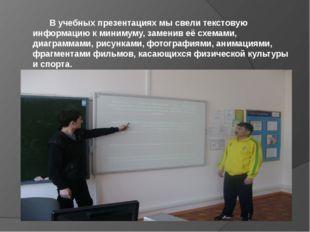 В учебных презентациях мы свели текстовую информацию к минимуму, заменив её