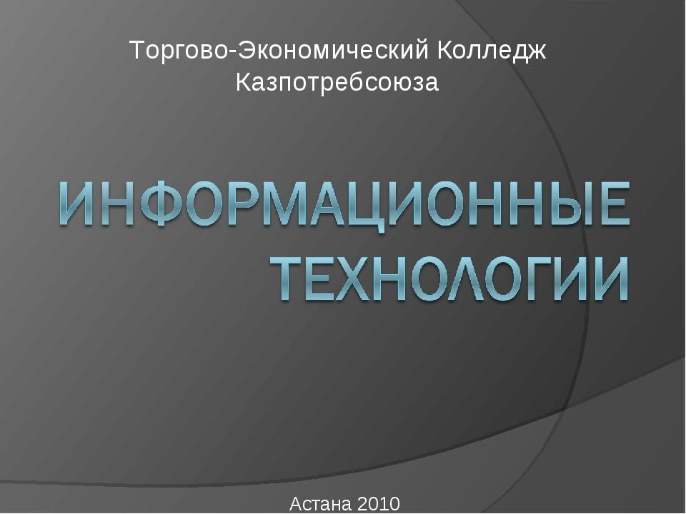 Астана 2010 Торгово-Экономический Колледж Казпотребсоюза