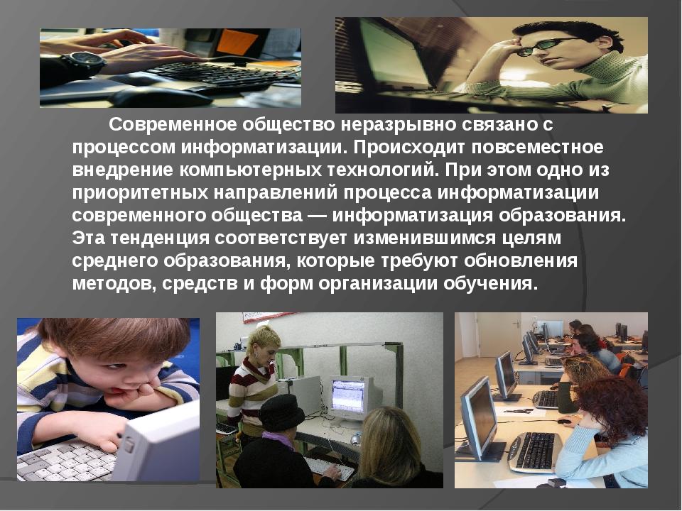 Современное общество неразрывно связано с процессом информатизации. Происхо...
