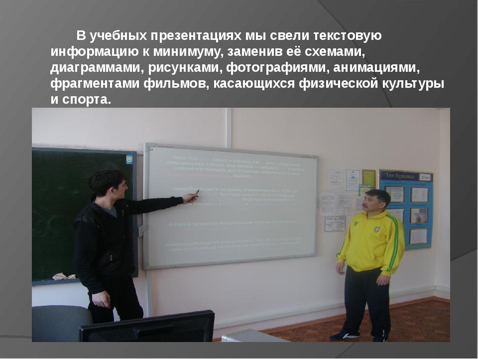 В учебных презентациях мы свели текстовую информацию к минимуму, заменив её...