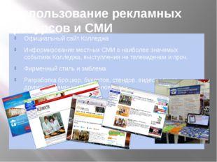 Официальный сайт Колледжа Информирование местных СМИ о наиболее значимых собы