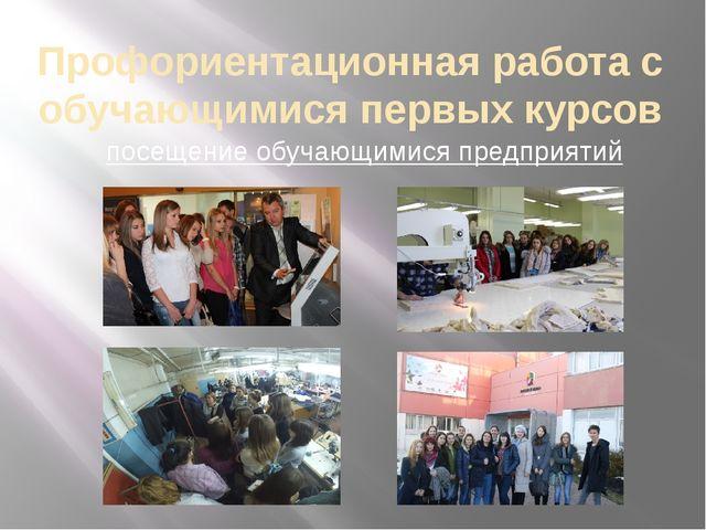 Профориентационная работа с обучающимися первых курсов посещение обучающимися...