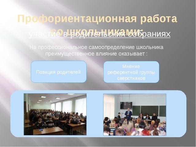 Профориентационная работа со школьниками: участие в родительских собраниях Н...