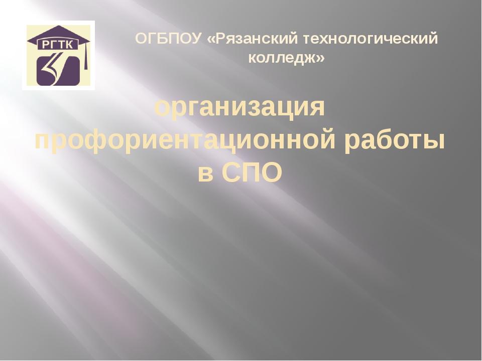 организация профориентационной работы в СПО ОГБПОУ «Рязанский технологический...