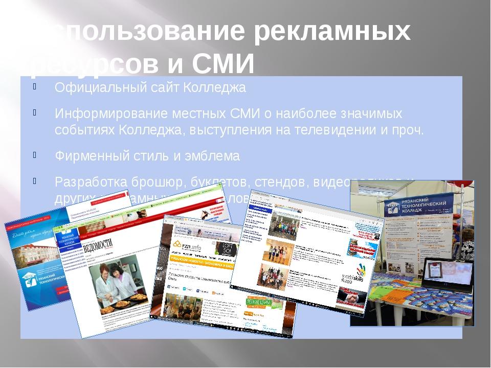 Официальный сайт Колледжа Информирование местных СМИ о наиболее значимых собы...
