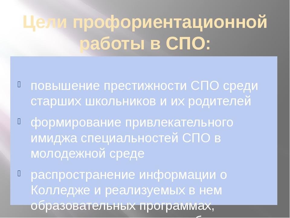 Цели профориентационной работы в СПО: повышение престижности СПО среди старши...