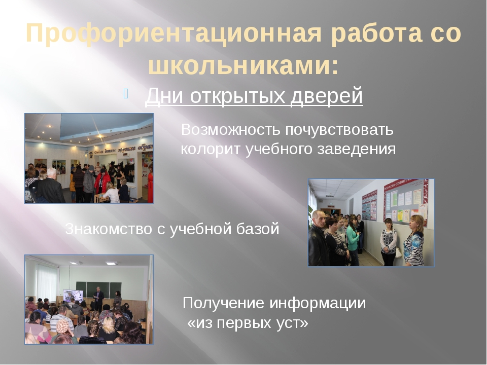 Профориентационная работа со школьниками: Дни открытых дверей Возможность поч...