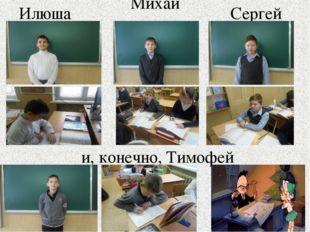 Илюша и, конечно, Тимофей Сергей Михаил