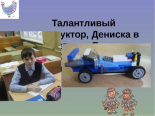Талантливый конструктор, Дениска в стране есть. Его чудо-моделей по пальцам