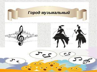 Город музыкальный