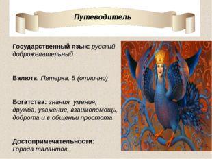 Государственный язык: русский доброжелательный Валюта: Пятерка, 5 (отлично)