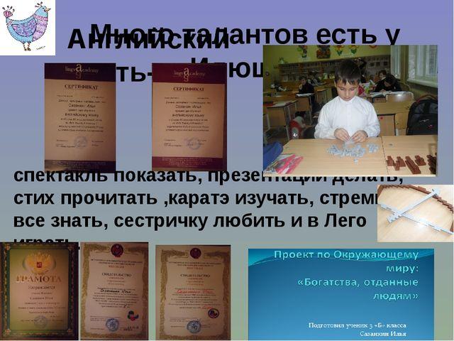Много талантов есть у Илюши: Английский учить- спектакль показать, презентаци...
