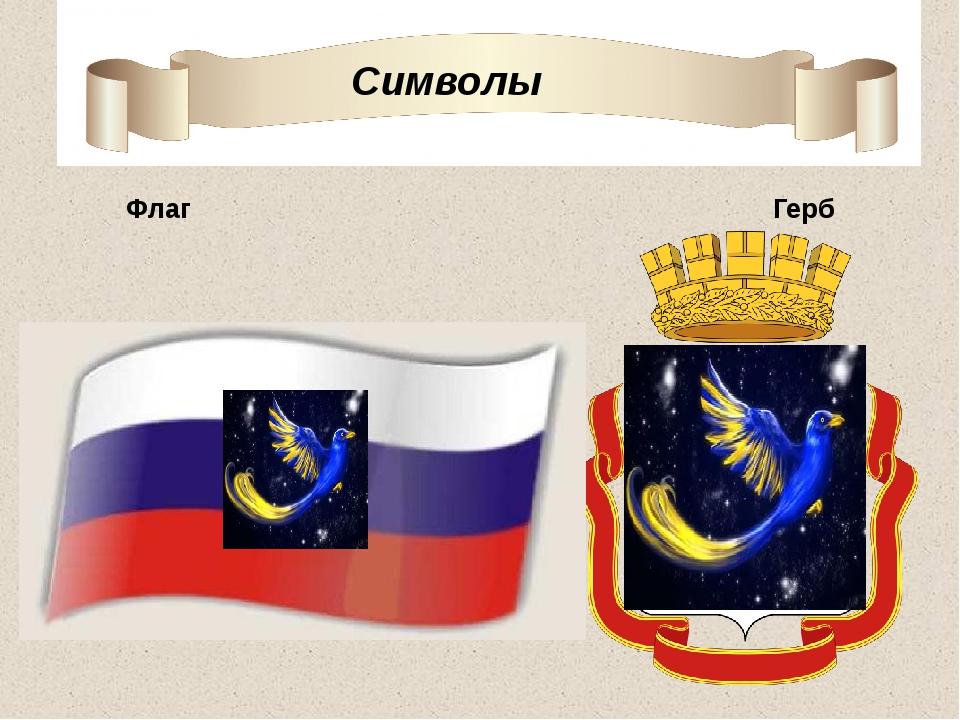 Флаг Герб Символы
