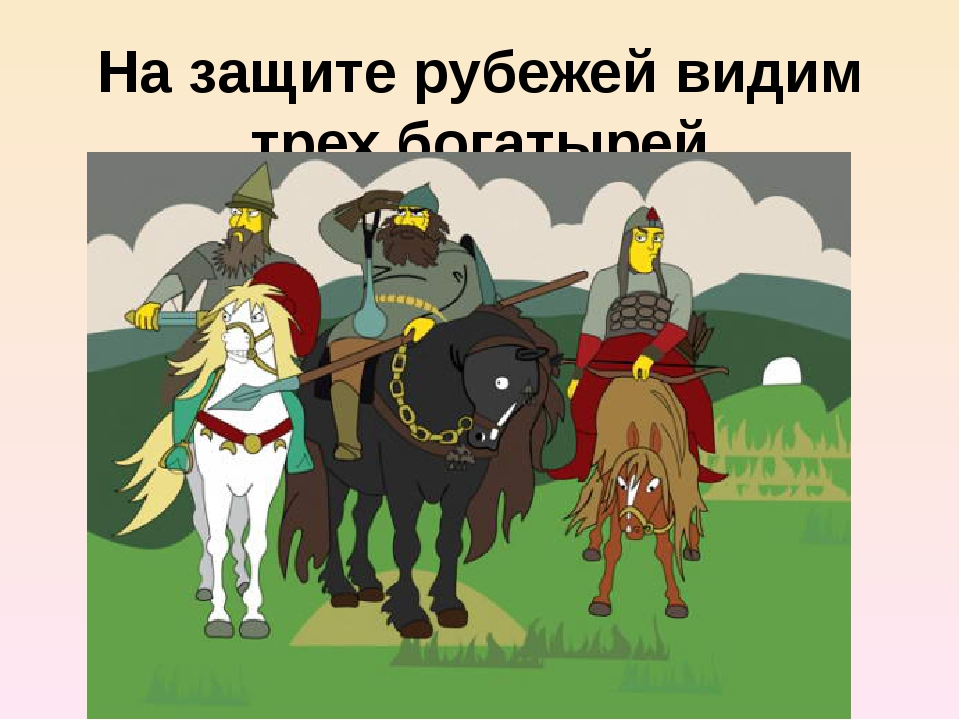 На защите рубежей видим трех богатырей