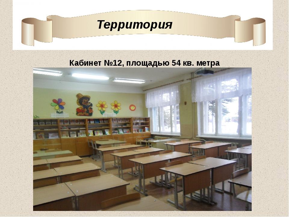Кабинет №12, площадью 54 кв. метра Территория