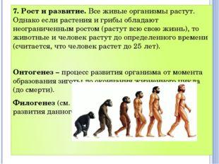 7. Рост и развитие. Все живые организмы растут. Однако если растения и грибы