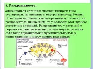 8. Раздражимость. Любой живой организм способен избирательно реагировать на в