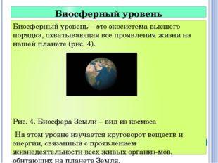 Биосферный уровень Биосферный уровень – это экосистема высшего порядка, охват