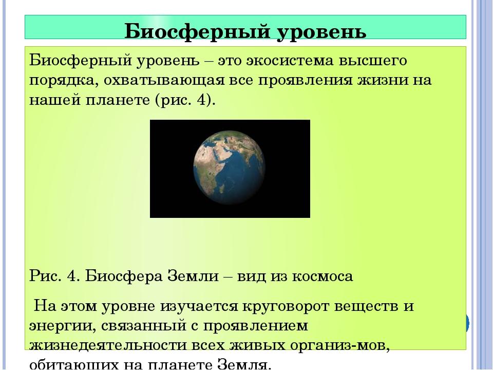 Биосферный уровень Биосферный уровень – это экосистема высшего порядка, охват...