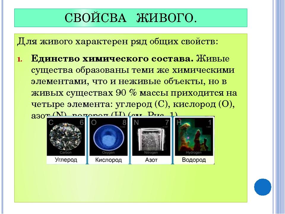 СВОЙСВА ЖИВОГО. Для живого характерен ряд общих свойств: Единство химического...