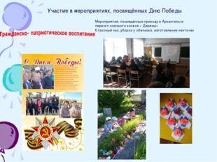 Участие в мероприятиях, посвящённых Дню Победы Мероприятия, посвящённые прих