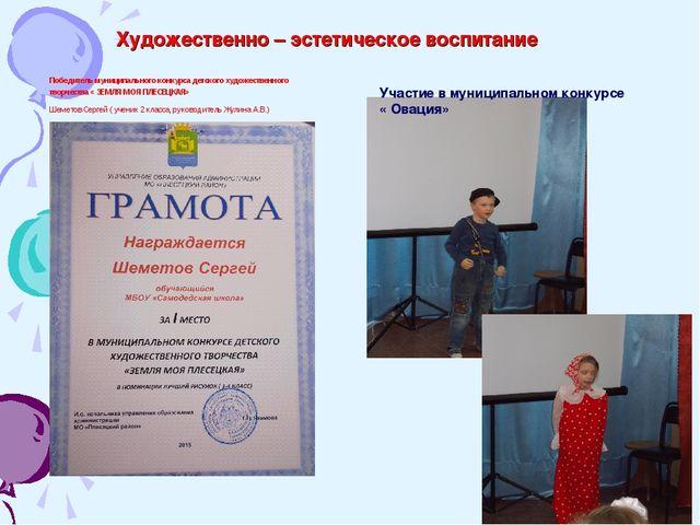 Художественно – эстетическое воспитание Участие в муниципальном конкурсе « О...