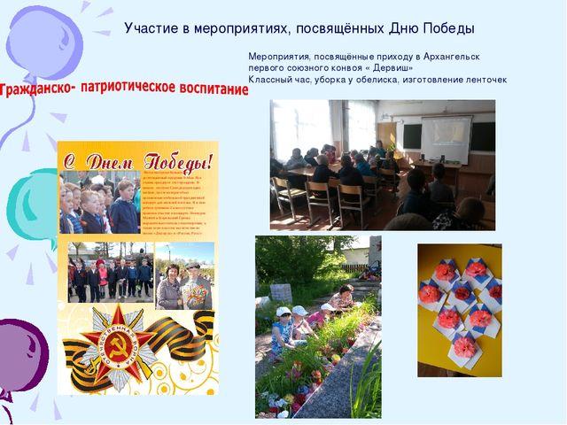 Участие в мероприятиях, посвящённых Дню Победы Мероприятия, посвящённые прих...