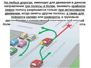 На любых дорогах, имеющих для движения в данном направлении три полосы и боле