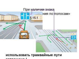 При наличии знака «Направление движения по полосам» использовать трамвайные п