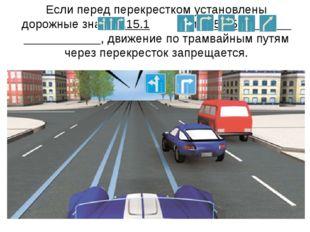 Если перед перекрестком установлены дорожные знаки5.15.1 или 5.15.2 , движен