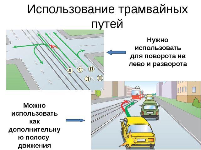 Использование трамвайных путей Нужно использовать для поворота на лево и разв...