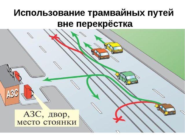 Использование трамвайных путей вне перекрёстка