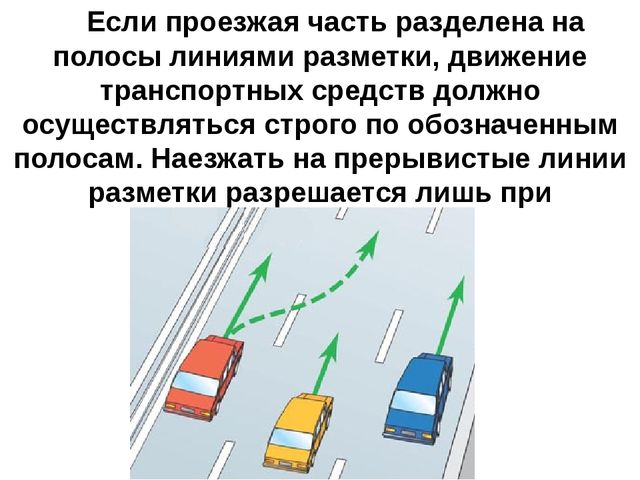 Если проезжая часть разделена на полосы линиями разметки, движение транспорт...