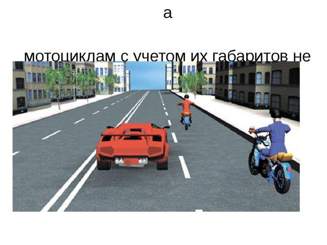 а мотоциклам с учетом их габаритов не запрещено двигаться по полосе в два ряд