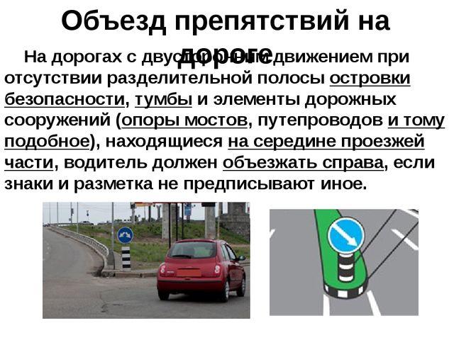 Объезд препятствий на дороге На дорогах с двусторонним движением при отсутств...