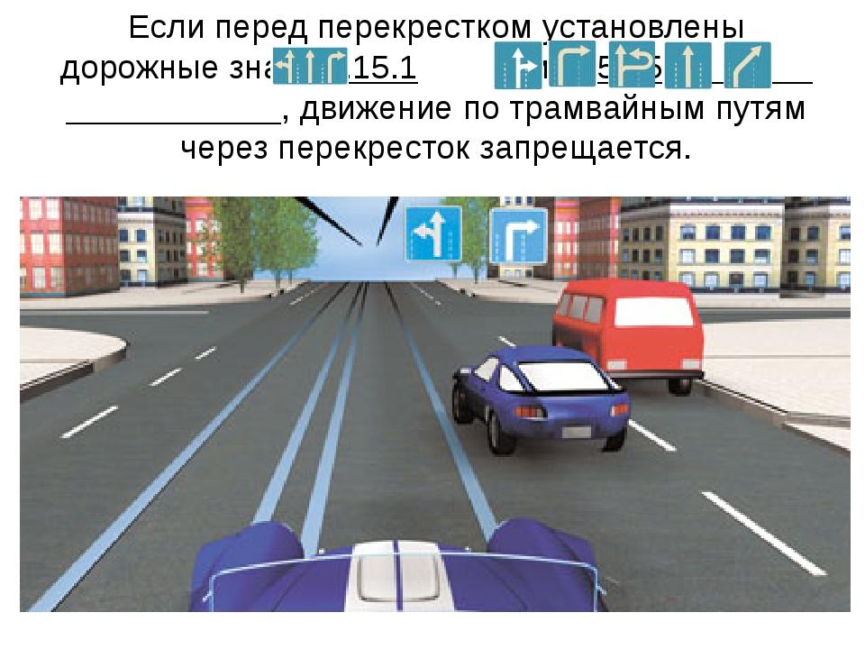 Если перед перекрестком установлены дорожные знаки5.15.1 или 5.15.2 , движен...