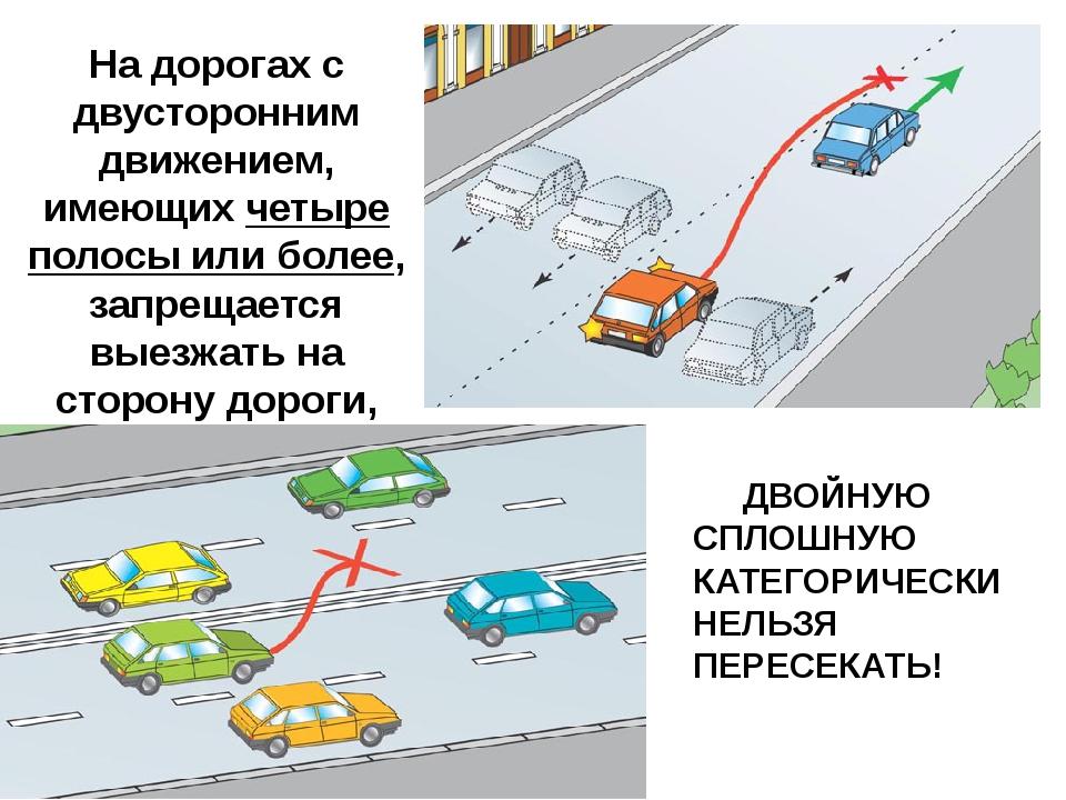 На дорогах с двусторонним движением, имеющих четыре полосы или более, запреща...