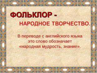 В переводе с английского языка это слово обозначает «народная мудрость, знани