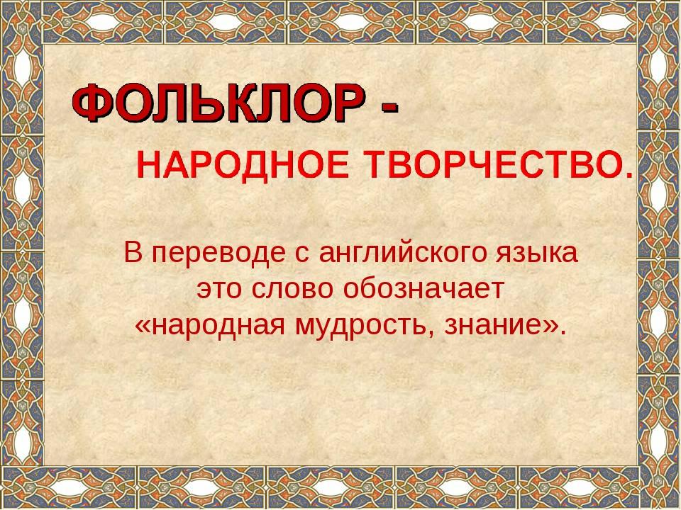 В переводе с английского языка это слово обозначает «народная мудрость, знани...