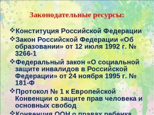 Законодательные ресурсы: Конституция Российской Федерации Закон Российской Фе