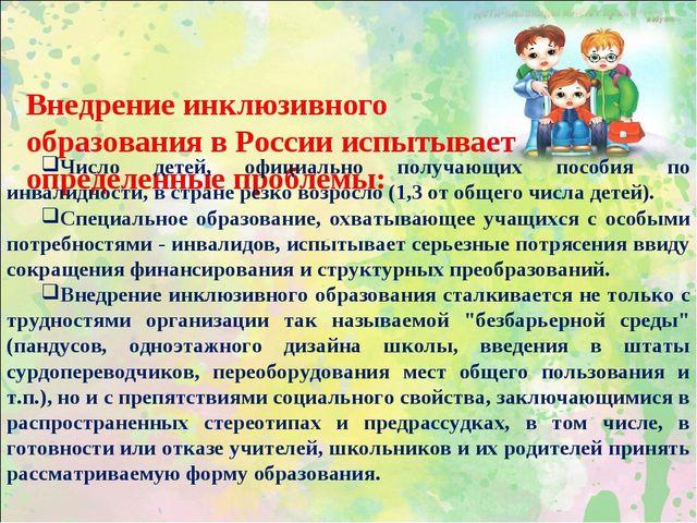 Внедрение инклюзивного образования в России испытывает определенные проблемы:...