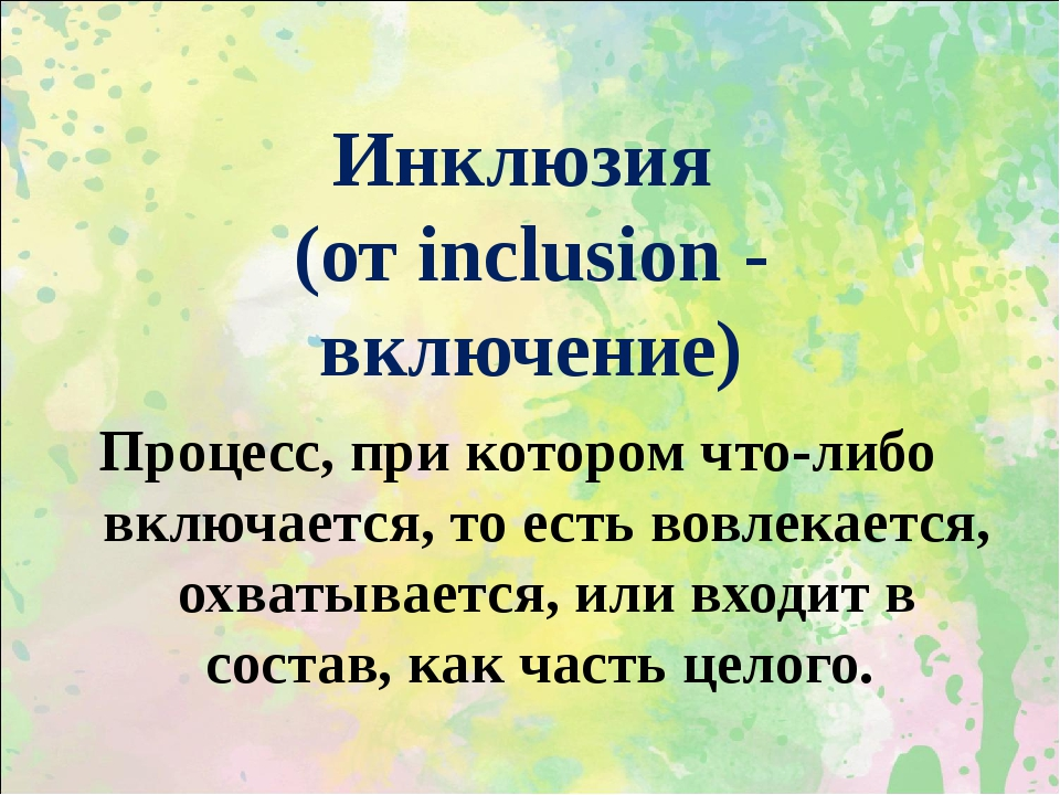 Инклюзия (от inclusion - включение) Процесс, при котором что-либо включается...