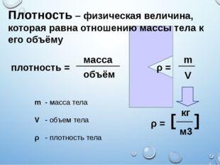 плотность = масса объём ________ ρ = V ___ m ρ = м3 ___ кг [ ] Плотность – фи