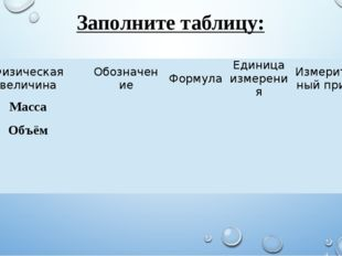 Заполните таблицу: Физическая величина Обозначение Формула Единицаизмерения И
